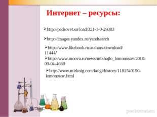 Интернет – ресурсы: http://pedsovet.su/load/321-1-0-29383 http://images.yand