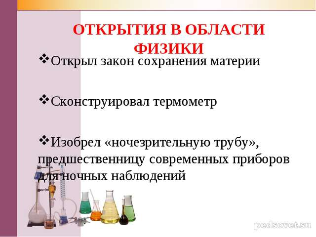 ОТКРЫТИЯ В ОБЛАСТИ ФИЗИКИ Открыл закон сохранения материи Сконструировал терм...