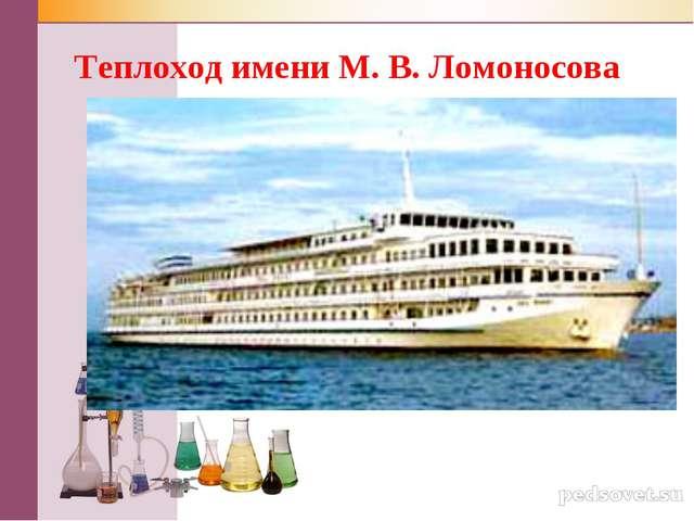 Теплоход имени М. В. Ломоносова