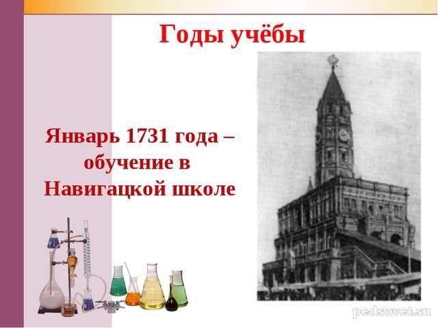 Январь 1731 года – обучение в Навигацкой школе Годы учёбы
