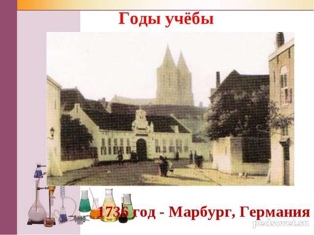 1736 год - Марбург, Германия Годы учёбы