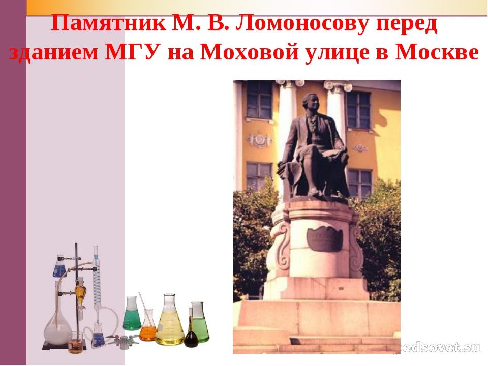 Памятник М. В. Ломоносову перед зданием МГУ на Моховой улице в Москве