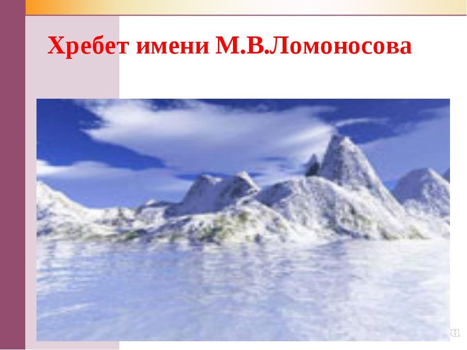 Хребет имени М.В.Ломоносова
