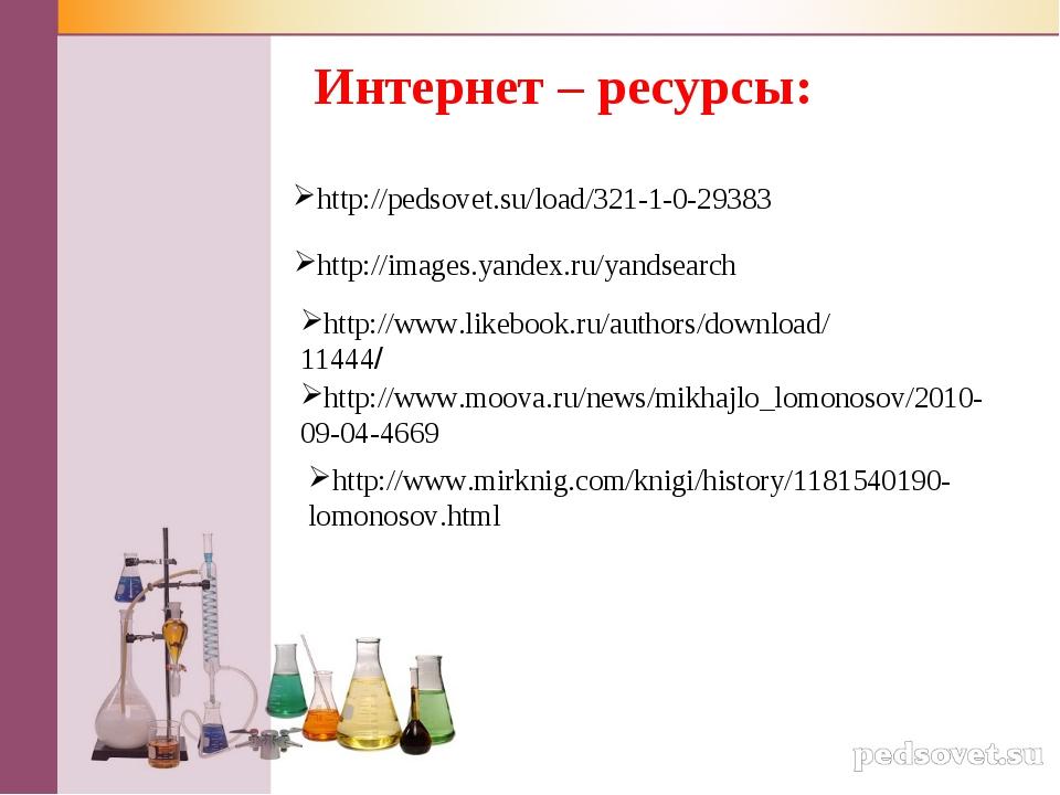 Интернет – ресурсы: http://pedsovet.su/load/321-1-0-29383 http://images.yand...