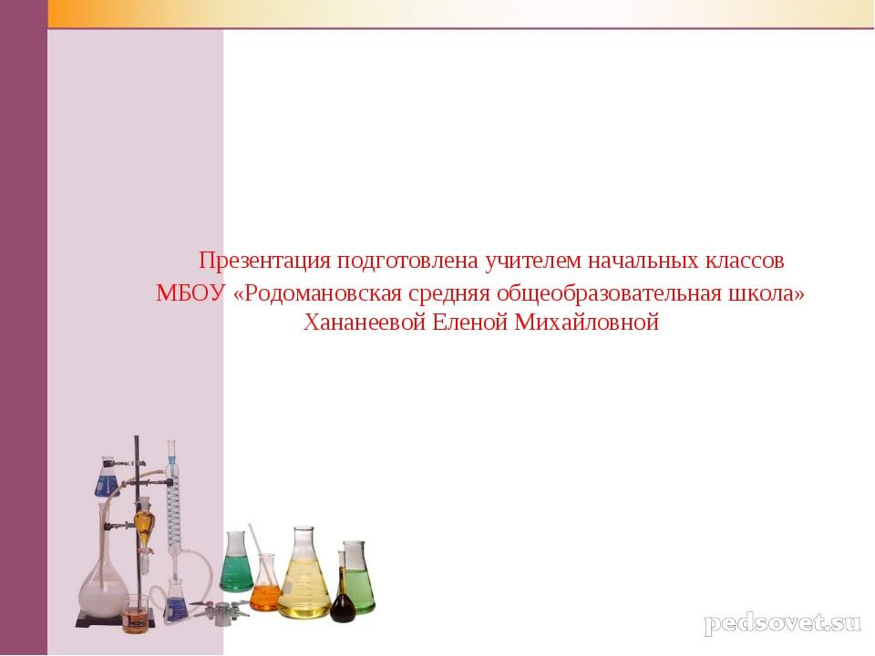 Презентация подготовлена учителем начальных классов МБОУ «Родомановская сред...