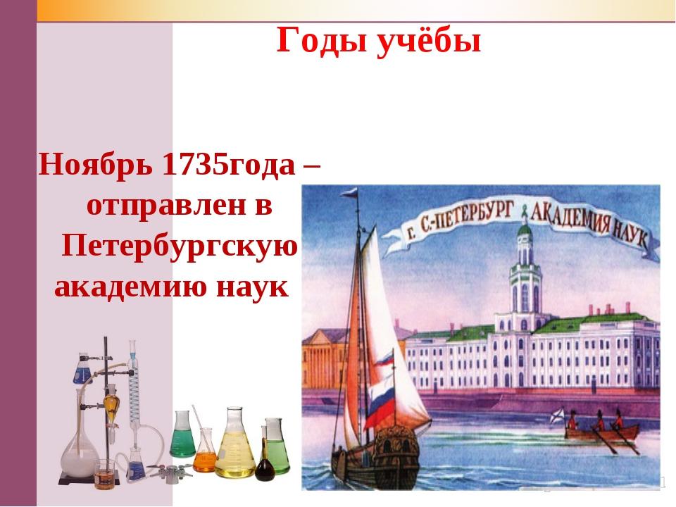 Ноябрь 1735года – отправлен в Петербургскую академию наук Годы учёбы