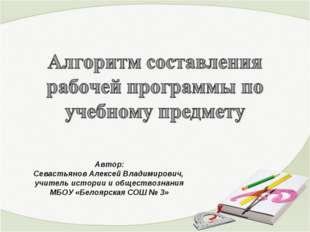 Автор: Севастьянов Алексей Владимирович, учитель истории и обществознания МБО