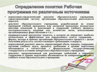 нормативно-управленческий документ образовательного учреждения, характеризующ