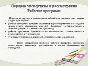 Порядок экспертизы и рассмотрения рабочей программы осуществляется следующим
