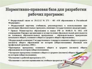 Федеральный закон от 29.12.12 № 273 – ФЗ «Об образовании в Российской Федера
