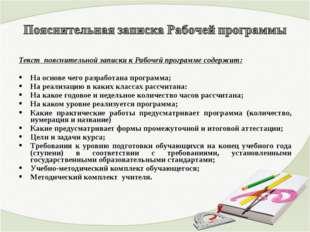 Текст пояснительной записки к Рабочей программе содержит: На основе чего разр
