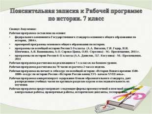 Статус документа: Рабочая программа составлена на основе: федерального компон