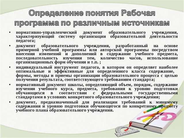 нормативно-управленческий документ образовательного учреждения, характеризующ...
