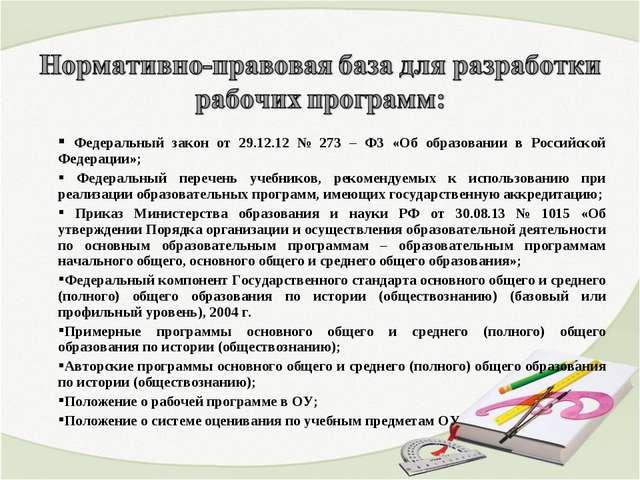 Федеральный закон от 29.12.12 № 273 – ФЗ «Об образовании в Российской Федера...