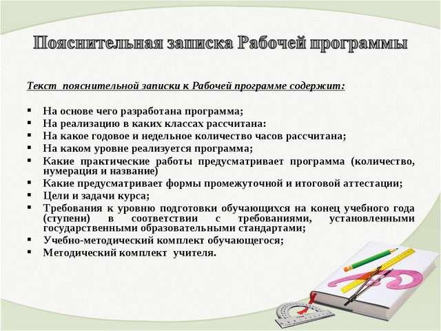 Текст пояснительной записки к Рабочей программе содержит: На основе чего разр...