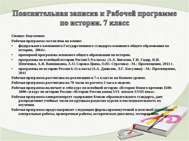 Статус документа: Рабочая программа составлена на основе: федерального компон...