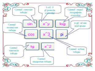 Санның синусын табады Х-тің У дәрежесін есептейді Санның ондық логарифмін есе