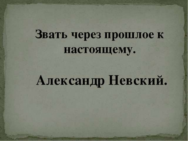 Звать через прошлое к настоящему. Александр Невский.