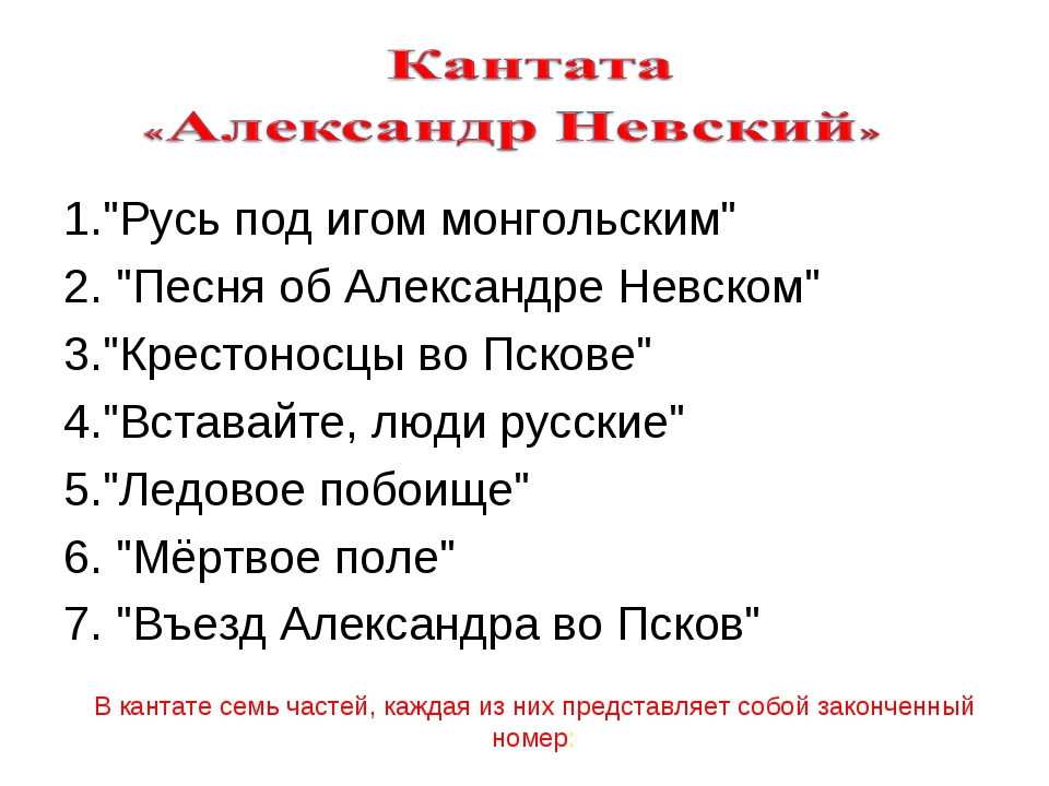 В кантате семь частей, каждая из них представляет собой законченный номер: 1....