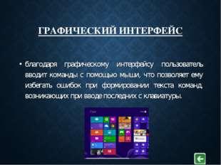 ГРАФИЧЕСКИЙ ИНТЕРФЕЙС благодаря графическому интерфейсу пользователь вводит к