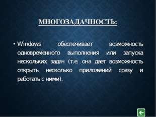 МНОГОЗАДАЧНОСТЬ: Windows обеспечивает возможность одновременного выполнения и