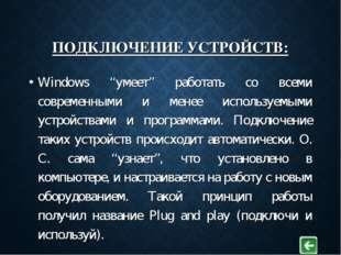 """ПОДКЛЮЧЕНИЕ УСТРОЙСТВ: Windows """"умеет"""" работать со всеми современными и менее"""