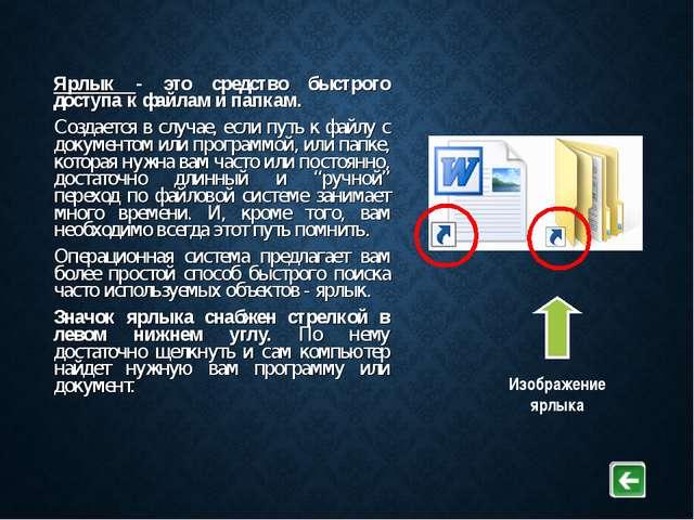 Ярлык - это средство быстрого доступа к файлам и папкам. Создается в случае,...