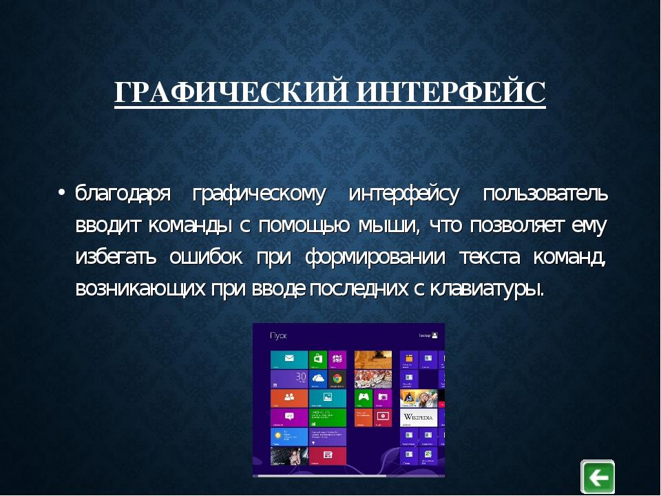 ГРАФИЧЕСКИЙ ИНТЕРФЕЙС благодаря графическому интерфейсу пользователь вводит к...