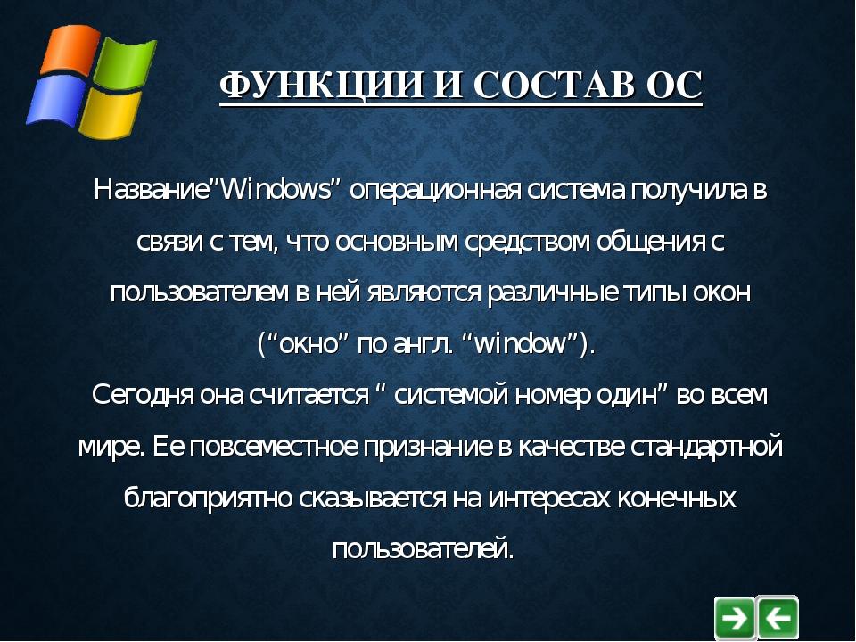 """ФУНКЦИИ И СОСТАВ ОС Название""""Windows"""" операционная система получила в связи с..."""