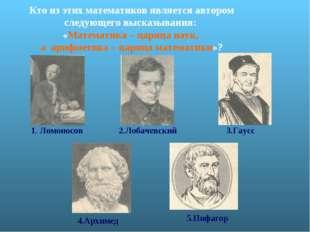 Кто из этих математиков является автором следующего высказывания: «Математика