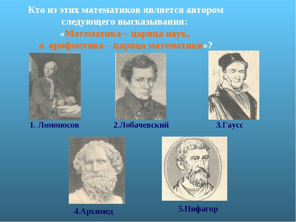 Кто из этих математиков является автором следующего высказывания: «Математика...