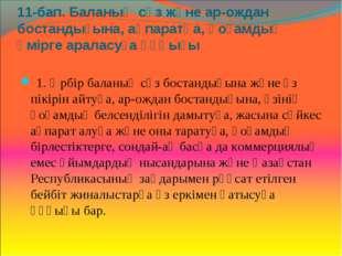 11-бап. Баланың сөз және ар-ождан бостандығына, ақпаратқа, қоғамдық өмiрге а
