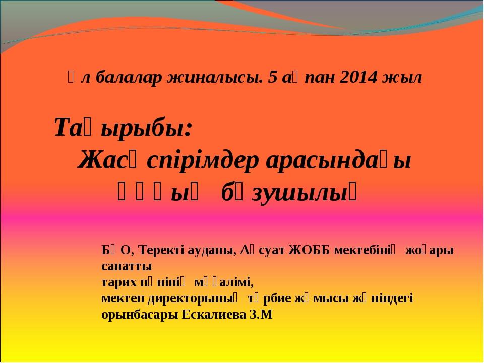 Ұл балалар жиналысы. 5 ақпан 2014 жыл Тақырыбы: Жасөспірімдер арасындағы құқы...