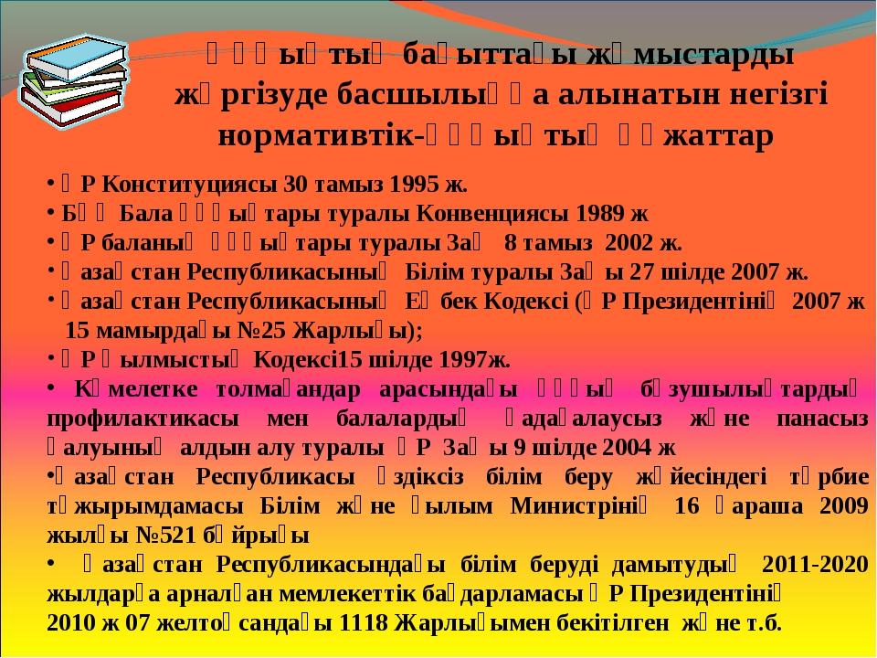 ҚР Конституциясы 30 тамыз 1995 ж. БҰҰ Бала құқықтары туралы Конвенциясы 1989...