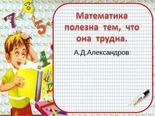 А.Д.Александров