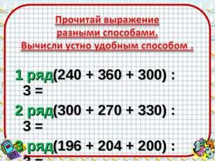 1 ряд(240 + 360 + 300) : 3 = 2 ряд(300 + 270 + 330) : 3 = 3 ряд(196 + 204 + 2