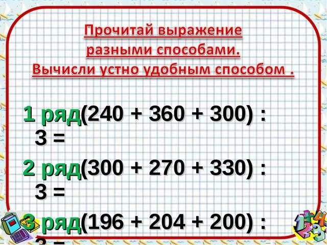 1 ряд(240 + 360 + 300) : 3 = 2 ряд(300 + 270 + 330) : 3 = 3 ряд(196 + 204 + 2...