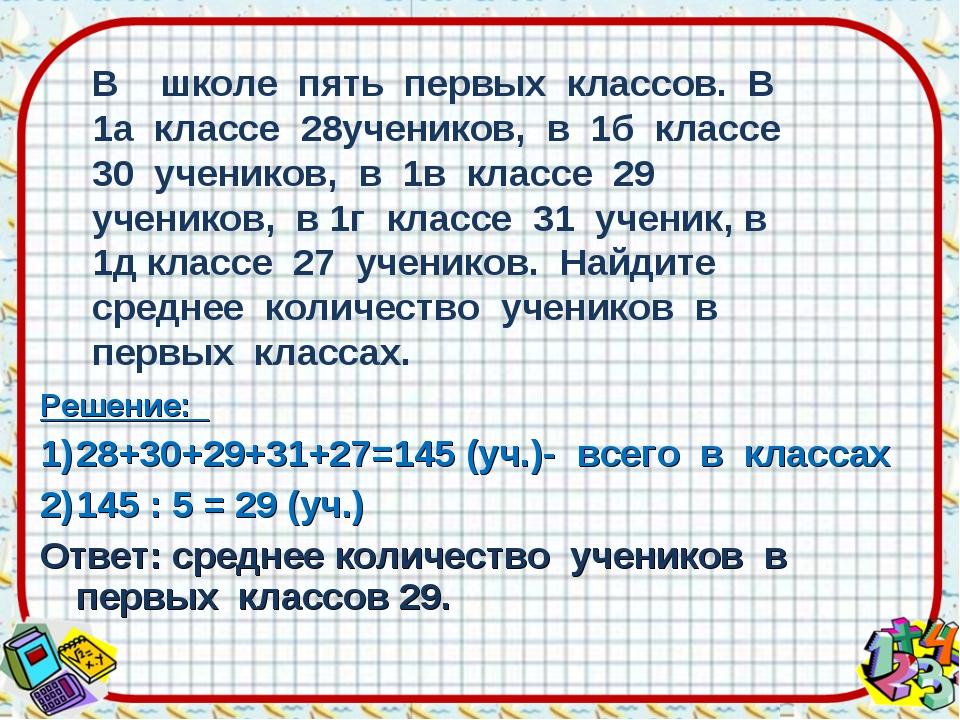 Решение: 28+30+29+31+27=145 (уч.)- всего в классах 145 : 5 = 29 (уч.) Ответ:...
