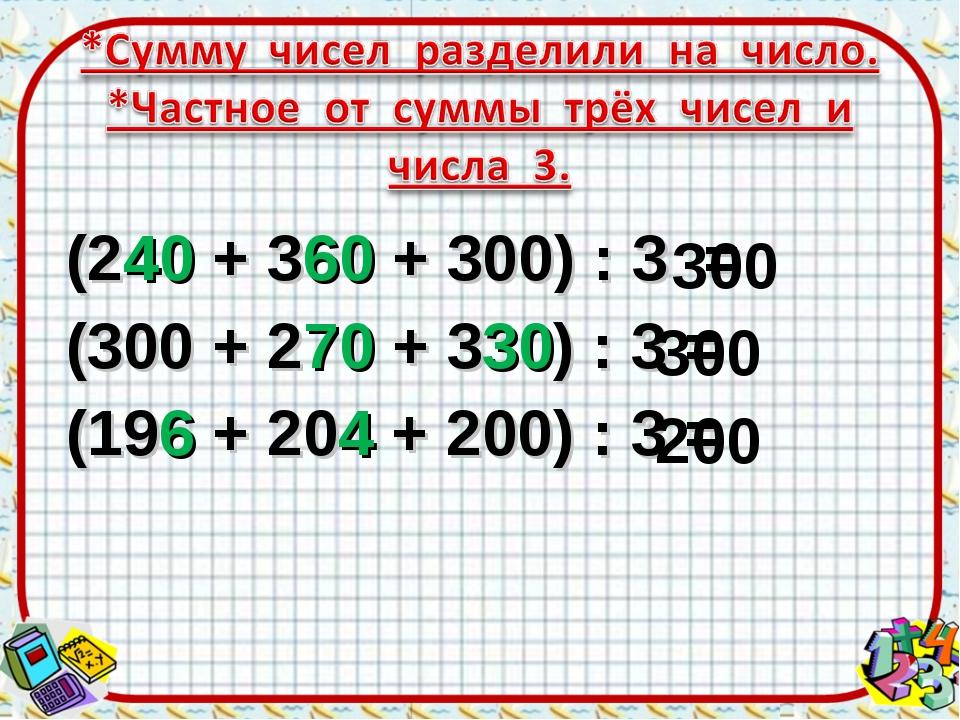 (240 + 360 + 300) : 3 = (300 + 270 + 330) : 3 = (196 + 204 + 200) : 3 = 300 3...