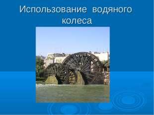 Использование водяного колеса