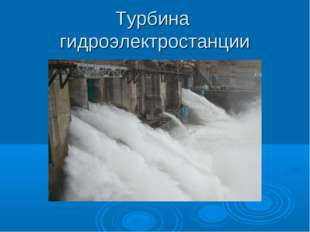 Турбина гидроэлектростанции