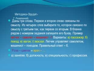 Методика«Эрудит» Г. Резапкиной) Даны три слова. Первое и второе слово связан