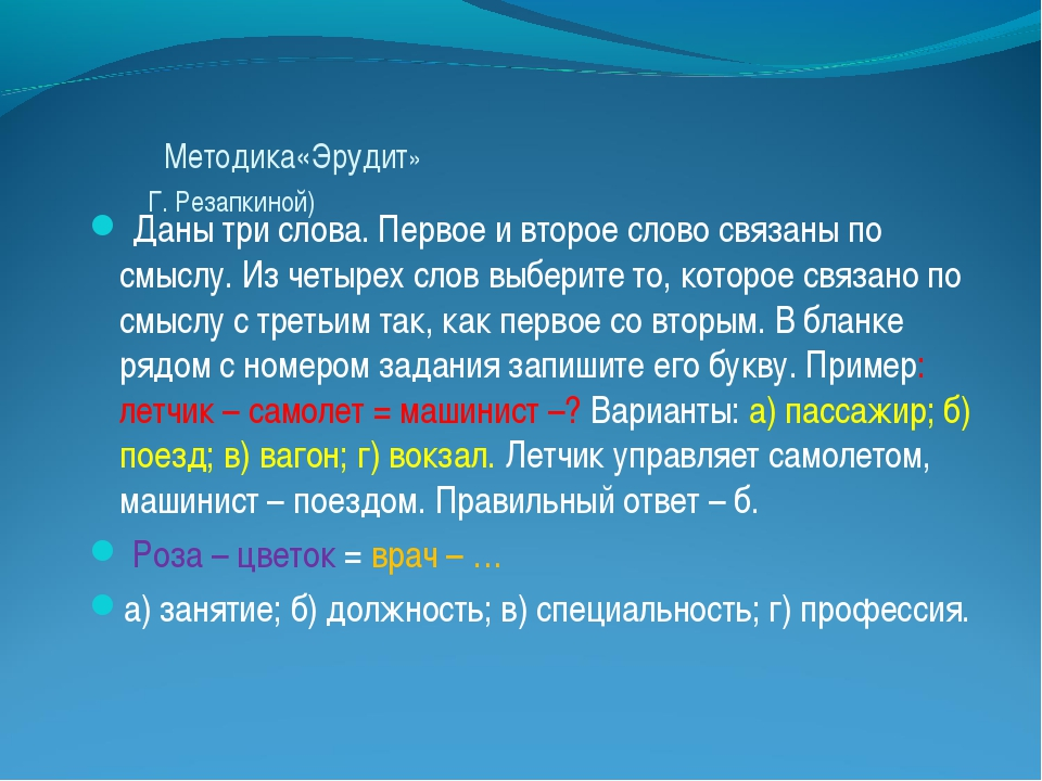 Методика«Эрудит» Г. Резапкиной) Даны три слова. Первое и второе слово связан...