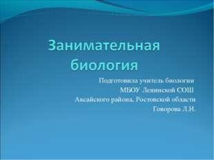 Подготовила учитель биологии МБОУ Ленинской СОШ Аксайского района, Ростовской