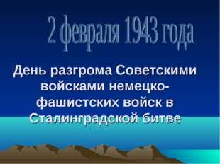 День разгрома Советскими войсками немецко-фашистских войск в Сталинградской б