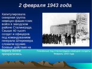 2 февраля 1943 года Капитулировала северная группа немецко-фашистских войск в