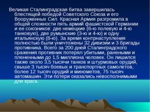 Великая Сталинградская битва завершилась блестящей победой Советского Союза и