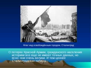 О потерях Красной Армии, гражданского населения историки все еще не имеют точ
