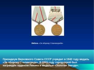 Медаль «За оборону Сталинграда» Президиум Верховного Совета СССР учредил в 19
