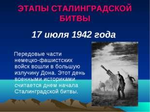ЭТАПЫ СТАЛИНГРАДСКОЙ БИТВЫ Передовые части немецко-фашистских войск вошли в б